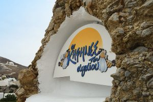 KIFINES Suites Folegandros label-sign design and construction