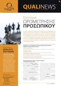 """QUALInews"" digital newsletter design"