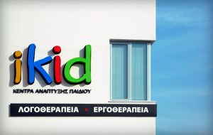 """iKid Centers"" illuminated exterior sign on building's frontage"