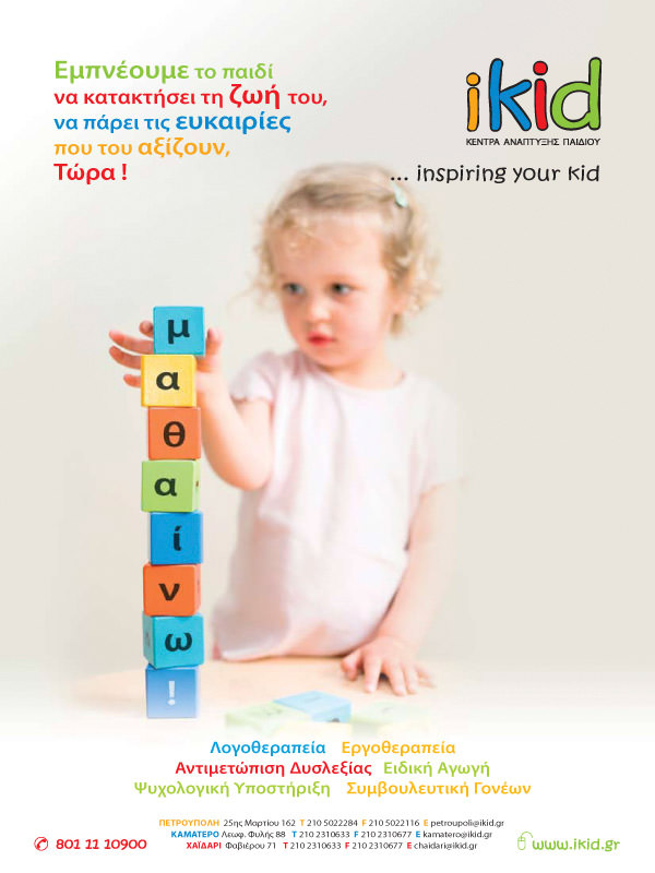 Ikid Centers - print advertising design
