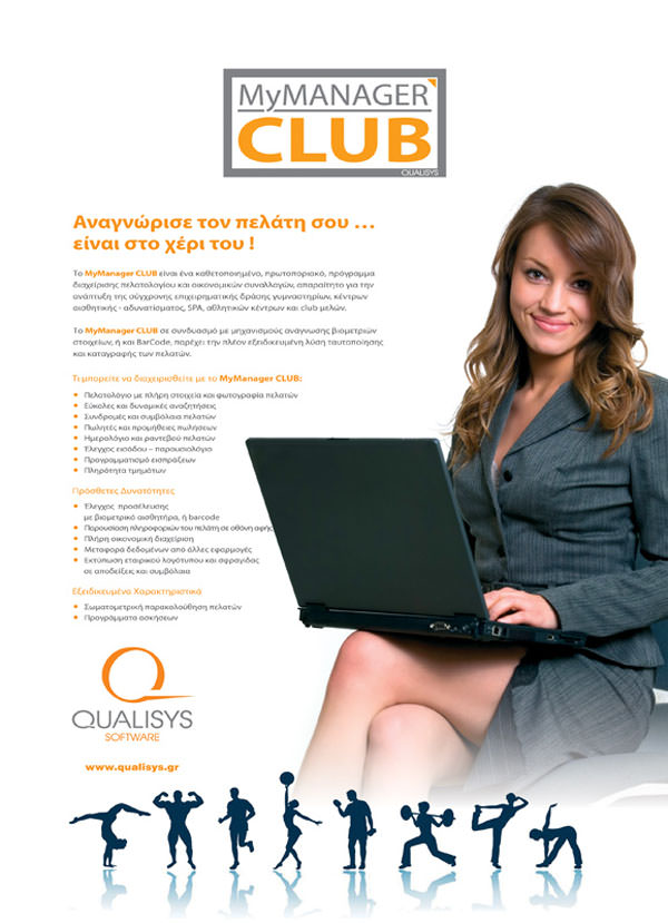 Qualisys Software Products - print advertising design