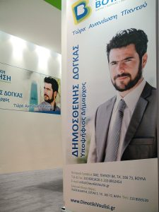 Dimotiki Voulisi headquarters - roll-up banner design