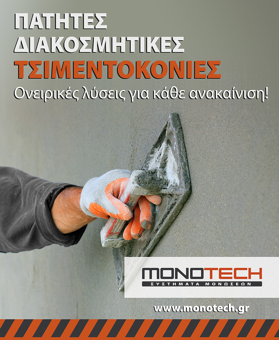 MONOTECH Corporate Profile Design
