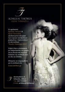 ACHILLEAS TAKTIKOS Advertising design