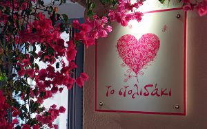 TO STOLIDAKI Accessories label - sign design and construction